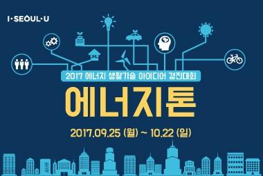 `17년 에너지생활기술 아`' 개최
