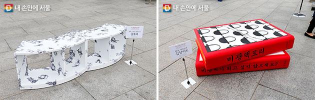 작년 광화문광장에서 선보인 북벤치, 강주리 작가의 `Blossom`(좌), 김단비 작가의 `너와 나의`(우)