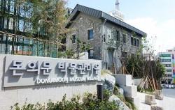 돈의문박물관마을에선 2017서울도시건축비엔날레 주제전이 열리고 있다.ⓒ변경희