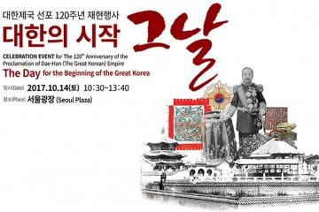 대한제국 선포 120주년 재현행사 시민참여자 모집