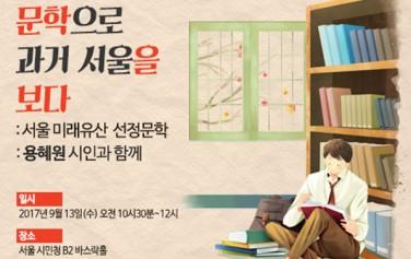 용혜원 시인과 `서울미래유산` 토크콘서트 13일