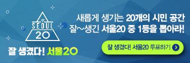 새롭게 생기는 20개의 시민공간/잘~생긴 서울20 중 1등을 뽑아라!/잘 생겼다 서울20 투표하기