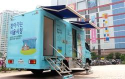 트럭에 서울시청을 모두 담았다! '찾아가는 서울시청'