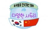 중국동포 인식개선 웹툰 3화