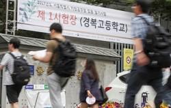[The아이엠피터]'서울시 공무원시험' 역차별 논란, 해결 방안은?