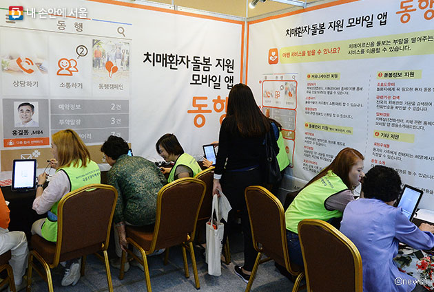 ⓒ뉴스1 서울시 치매지원센터가 국가사업모델로 자리매김하여 전국구로 확대된다.
