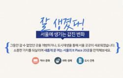 [인포그래픽] 지도로 보는 잘생겼다! 서울20