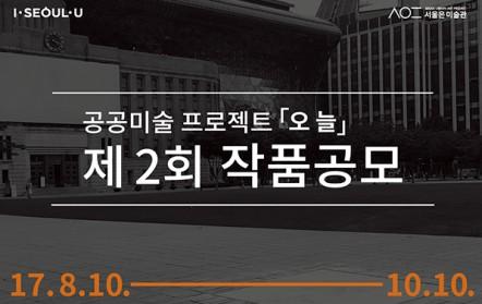 공공미술 프로젝트 [오늘] 제2회 작품공모