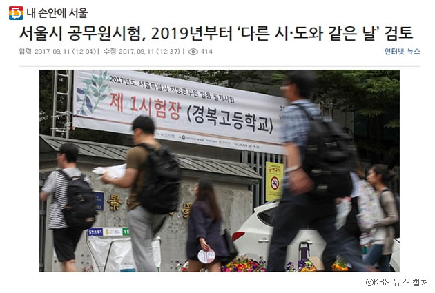일부 언론은 2019년부터 서울시 공무원 시험 일자가 다른 시도와 같은 날에 치러진다고 보도했다. ⓒKBS 뉴스 캡처