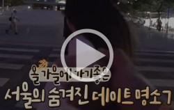 [영상] 서울 '가을 데이트코스 7'