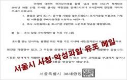 `서울시 38세금징수과`를 사칭한 이메일. 공문에는 로고와 서울시장 직인, 웹사이트 주소까지 있다