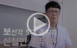 [영상] 보신각 5대 종지기 신철민 주무관