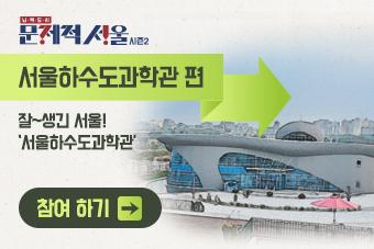 잘~생긴 서울의 새 명소! `서울하수도과학관`
