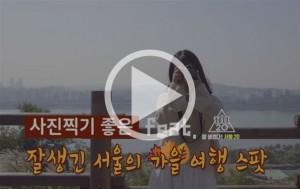 [영상] 가을에 사진 찍기 좋은 서울 8
