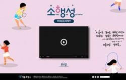 십대여성 성·건강 웹 갤러리 인트로 화면