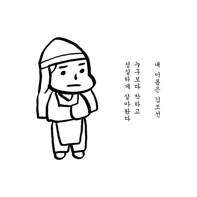 내 이름은 김조선