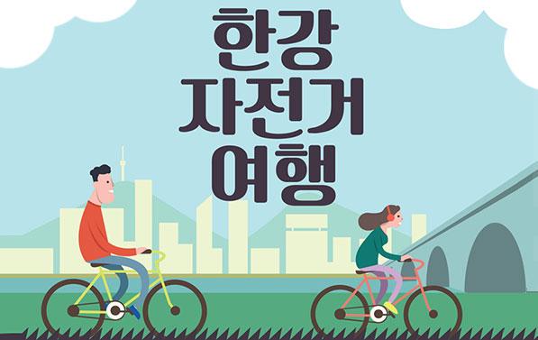 '김훈과 함께 한강 자전거여행' 체험단 모집