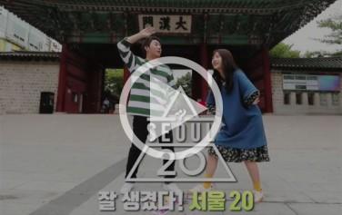 잘생겼다 서울20 덕수궁