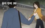 을의연애03_타이틀