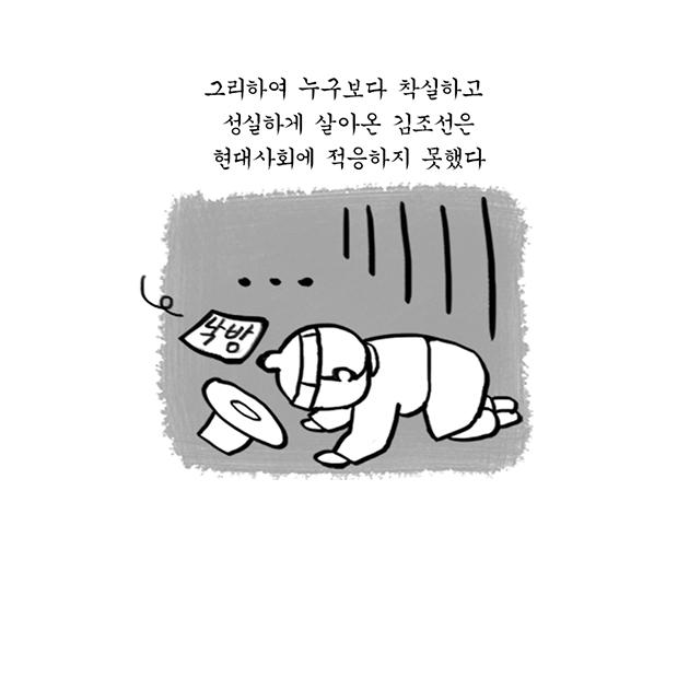 그리하여 누구보다 착실하고 성실하게 살아온 김조선은 현대사회에 적응하지 못했다