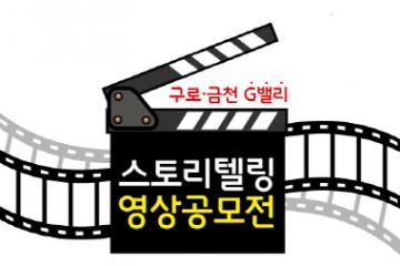 G밸리 스토리텔링 영상 공모전