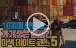 [영상] 가을데이트, 서울 데이트코스 5