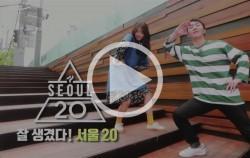 [영상] IOI소혜와 홍진호 '돈의문박물관마을' 가다