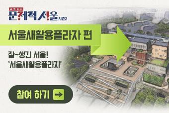 문제적서울 시즌2/서울새활용플라자 전