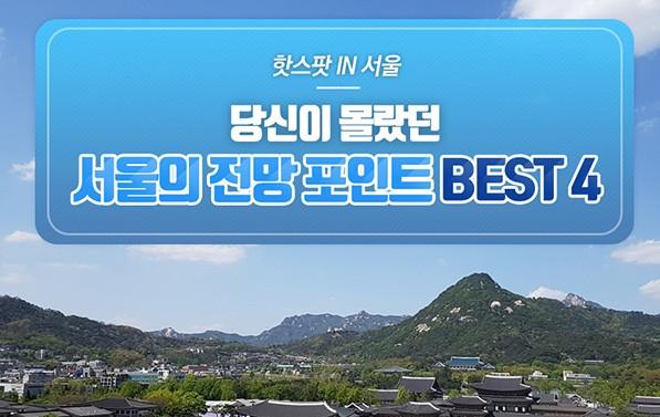 [카드뉴스] 서울의 전망 포인트 BEST 4