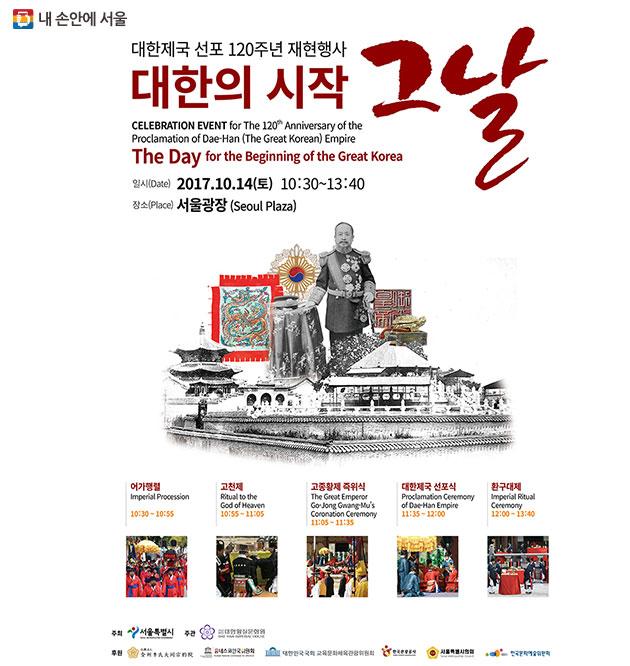 대한제국 선포 120주년 재현행사 포스터
