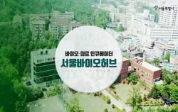 [카드뉴스] 서울바이오허브는 어떤 곳?