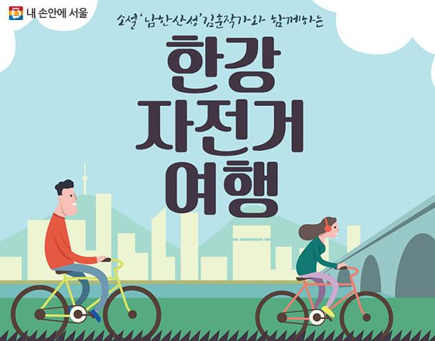 한강사업본부는 `한강 자전거 여행`에 참여할 시민 사전체험단을 모집중이다.