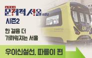 문제적서울시즌2/한 걸음 더 가까워지는 서울/우이신설선, 따릉이편