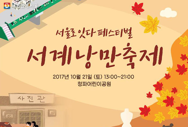 21일 서울로7017 인근 서계동 청파 어린이공원에서 `서계낭만축제`가 열린다