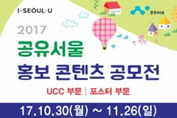 서울시_공유서울---공모전(웹)-이미지배너(380-255)