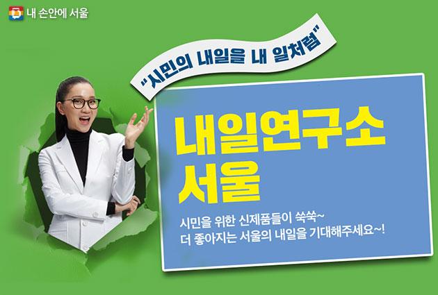 서울시는 시민의 내일을 위한 시정 홍보활동으로 `내일연구소 서울` 캠페인을 11~12월에 전개한다. 내일연구소 소장으로는 장윤주씨를 위촉했다