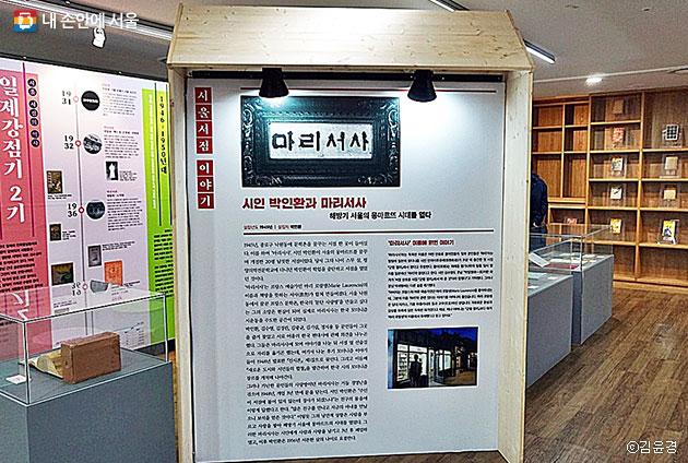 박인환과 서점 마리서사의 이야기를 소개하고 있는 전시물 ⓒ김윤경