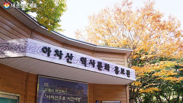 아차산로에 있는 아차산 역사문화 홍보관