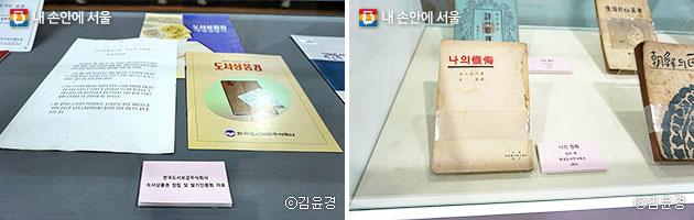 한국도서보급주식회사에서 기증한 자료(좌), 1920년대 발행된 책인 `나의 참회` 등 옛 서적들이 전시되어 있다.(우) ⓒ김윤경