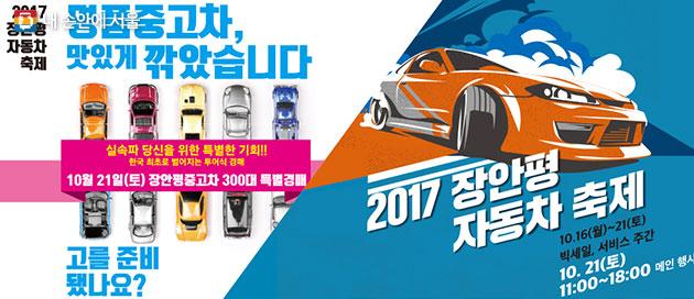 10월 21일 `장안평 자동차 축제`가 개최되며 자동차산업 종합정보센터도 개관한다.