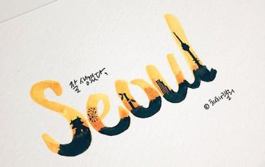 잘생겼다! 서울20 by 채채캘리