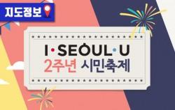 'I‧SEOUL‧U' 2주년 축제! 문화비축기지로 오세요~