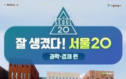 [카드뉴스] 서울 '과학·경제'도 잘~생겼다