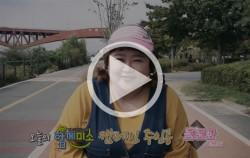 [영상] 홍윤화 `상쾌한 공기 마시며 달리려면`