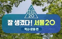 [카드뉴스] 서울 역사·문화 새명소