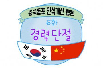 중국동포 인식개선 웹툰 6화