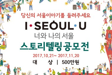 I·SEOUL·U '너와 나의 서울' 스토리텔링 공모전