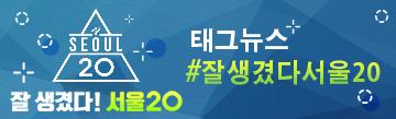 잘 생겼다 서울20/ 태그뉴스 잘생겼다서울20