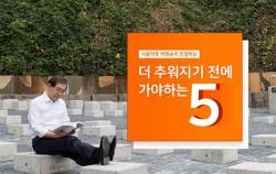 [카드뉴스] 서울덕후 박원순 시장 추천 '더 추워지기 전에 가봐야 할 곳 '