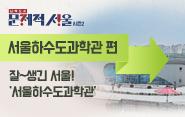 문제적서울시즌2/서울하수도과학관편/잘생긴서울 서울하수도과학관